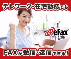テレワーク fax